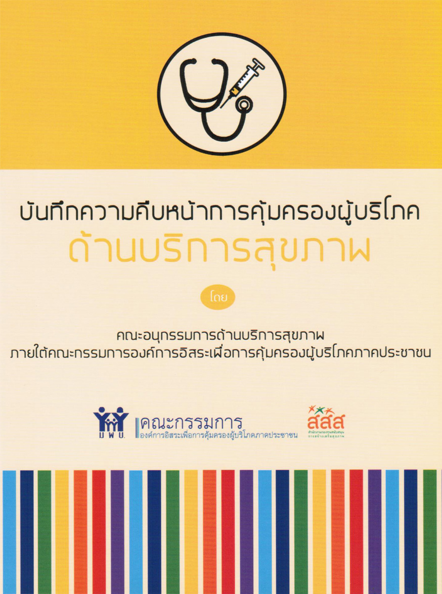 health report 2014 cover