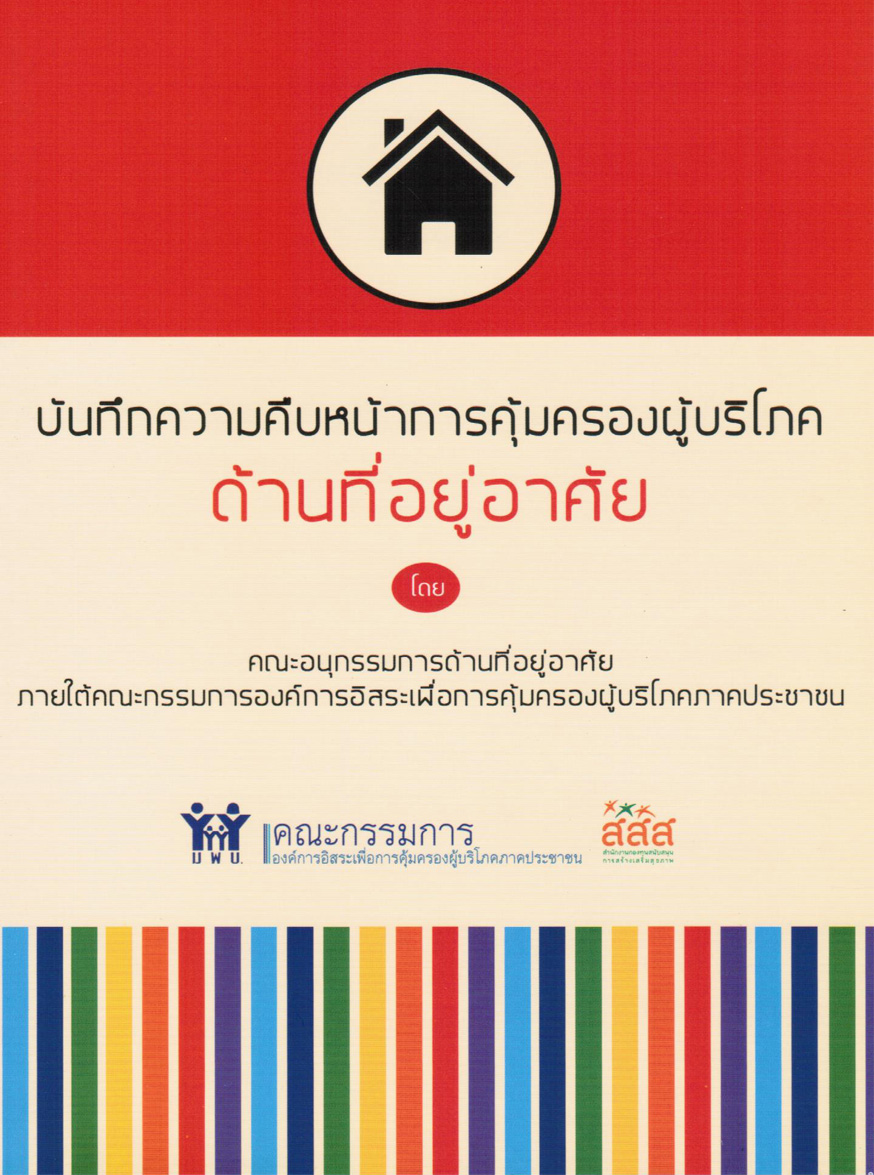 housing report 2014 cover
