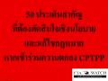 ประเด็นสำคัญที่ไทยต้องตัดสินใจเชิงนโยบายเพื่อรองรับการเข้าร่วมความตกลงCPTPP