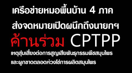 เครือข่ายหมอพื้นบ้าน 4 ภาค ส่งจดหมายเปิดผนึกถึงนายกฯ ค้านเข้าร่วม CPTPP