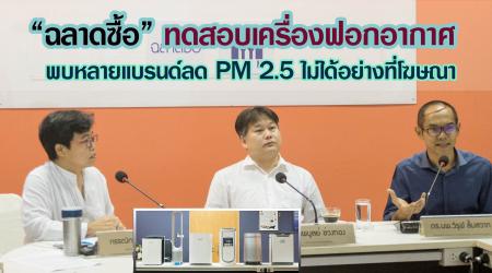 """""""ฉลาดซื้อ"""" ทดสอบเครื่องฟอกอากาศ พบหลายแบรนด์ลด PM 2.5 ไม่ได้อย่างที่โฆษณา"""
