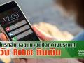 อย่าโทรกลับ Missed Call เลขหมายแปลกต่างประเทศ ระวัง Robot