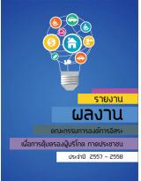 รายงานผลงาน คณะกรรมการองค์การอิสระเพื่อการคุ้มครองผู้บริโภค ภาคประชาชน ประจำปี 2557 - 2558