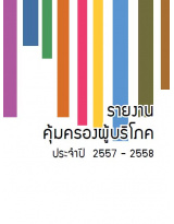 รายงานคุ้มครองผู้บริโภค ประจำปี 2557 - 2558