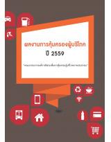 ผลงานการคุ้มครองผู้บริโภค ปี 2559 คณะกรรมการองค์การอิสระเพื่อการคุ้มครองผู้บริโภค ภาคประชาชน