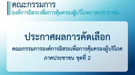 ผลการคัดเลือกคณะกรรมการองค์การอิสระเพื่อการคุ้มครองผู้บริโภค ภาคประชาชน ชุดที่ 2